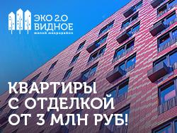 Жилой комплекс «Эко Видное 2.0» Квартиры с отделкой от 3 млн рублей